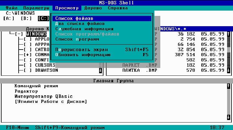 Псевдографический интерфейс DOS Shell