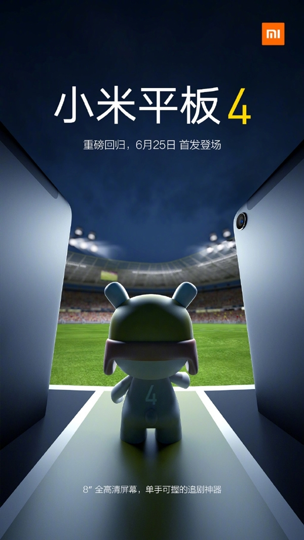 """Xiaomi анонсировала презентацию планшета Mi Pad 4"""""""