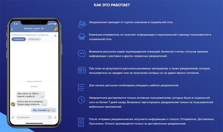 В «Одноклассниках» и«ВКонтакте» появится сервис бесплатных уведомлений отбанков икомпаний