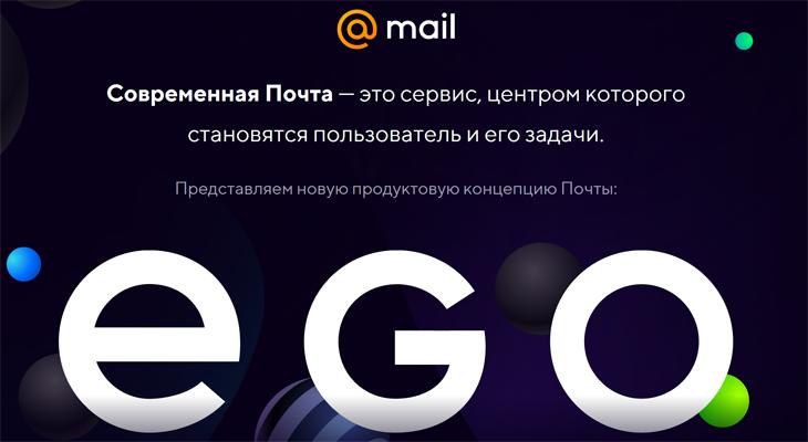 Mail.Ru Group анонсировала ряд крупных обновлений своего почтового сервиса