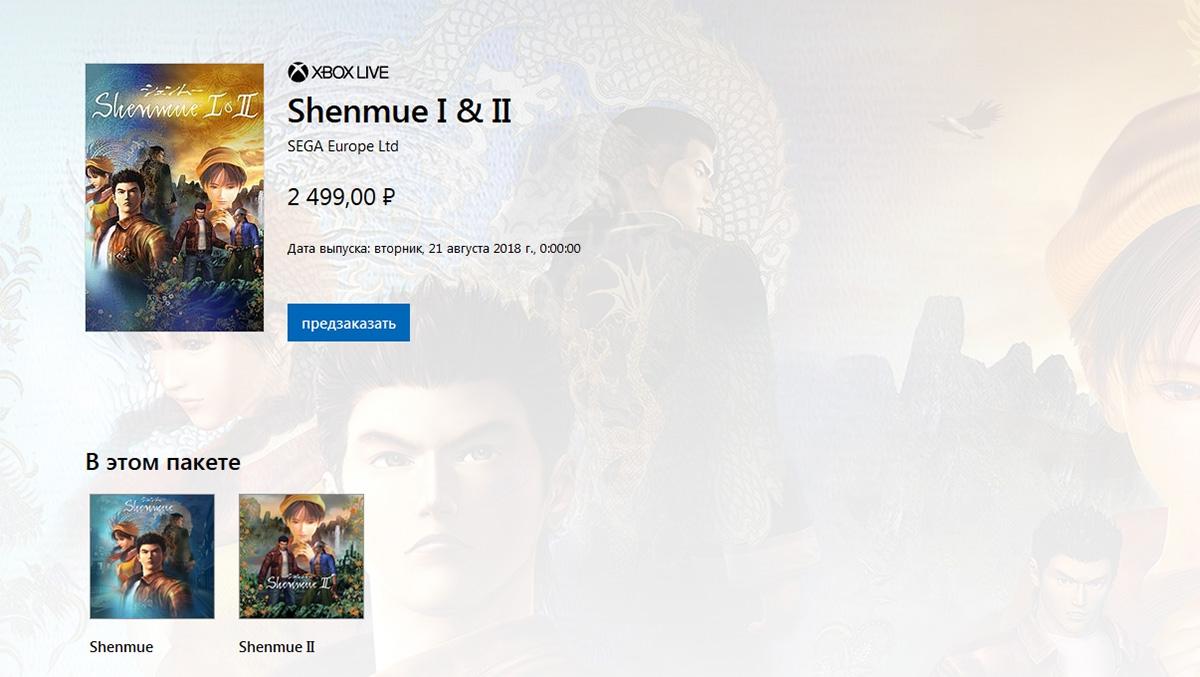 Shenmue I & IIHD выйдет 21августа