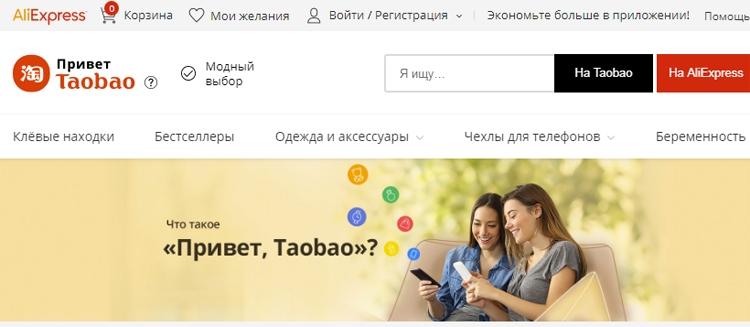 Интернет-магазин Taobao выходит на российский рынок aa46cb217b12e
