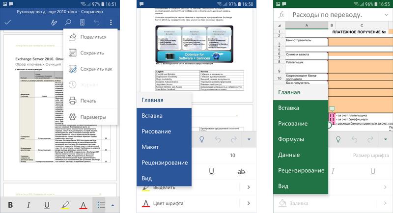 Скачать приложения на андроид офис скачать приложение марафон зеркало