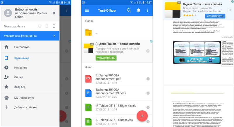 Обзор офисных пакетов для Android: выбираем лучший