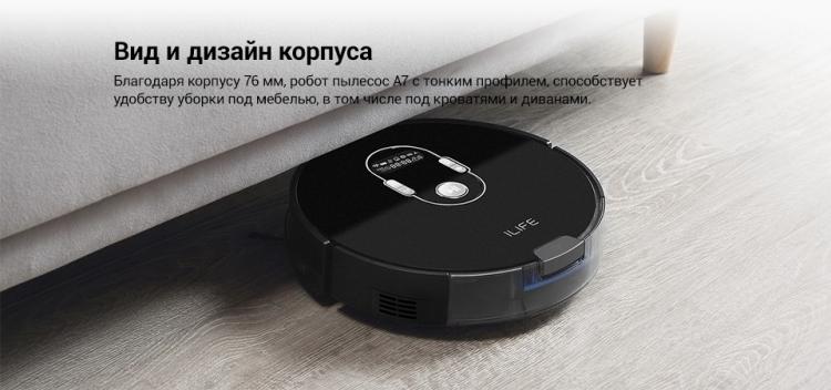 """Робот-пылесос ILIFE A7 поступил в глобальную продажу"""""""