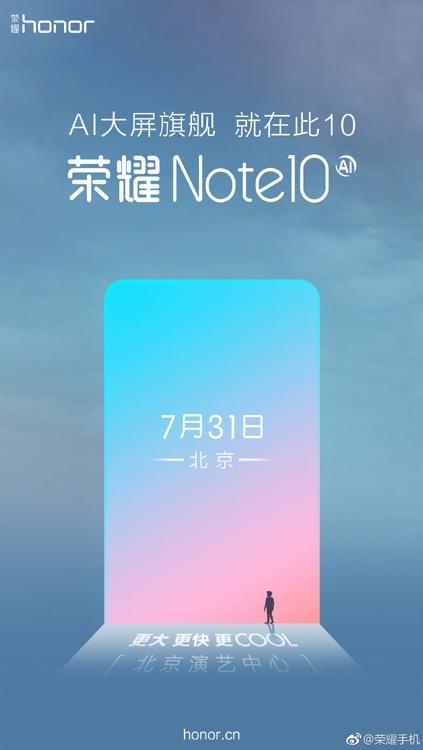 """Honor Note 10 анонсируют за месяц до IFA 2018"""""""