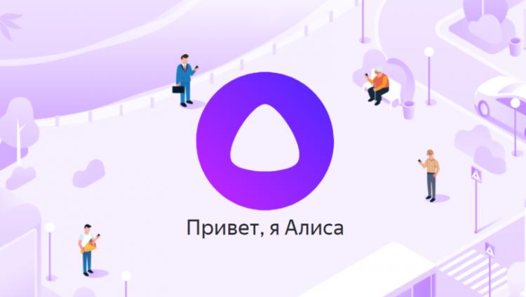 https://alice.yandex.ru