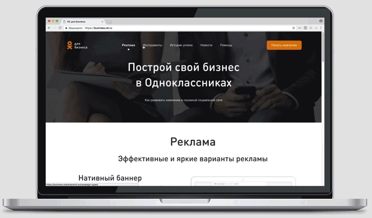 Так, в секции «Инструменты» собраны различные возможности для развития  группы бизнеса в ОК — от создания интернет-магазина на своей странице с  продвижением ... 99eb92e92e7