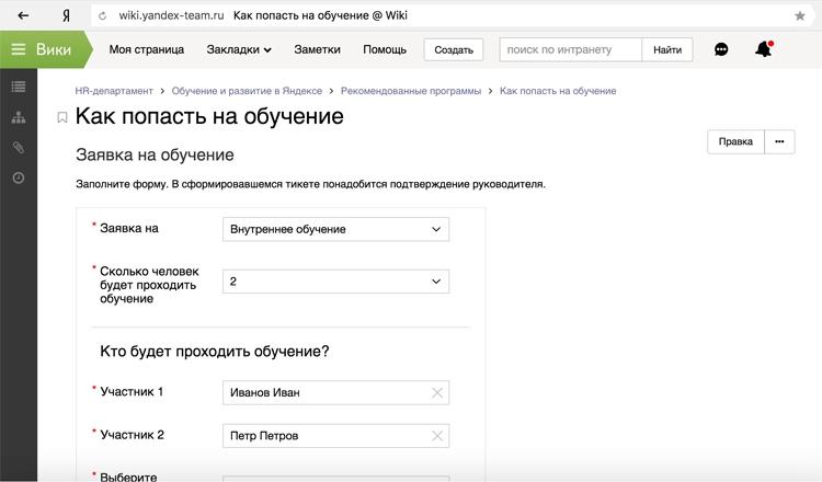 Бесплатный сервис «Яндекс Формы» поможет организовать опрос