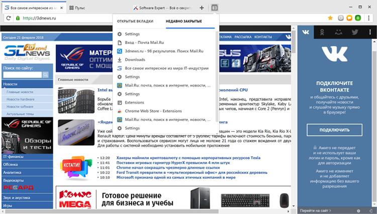 Mail.Ru Group позиционировала свой браузер как лучшее программное решение для развлечений и общения