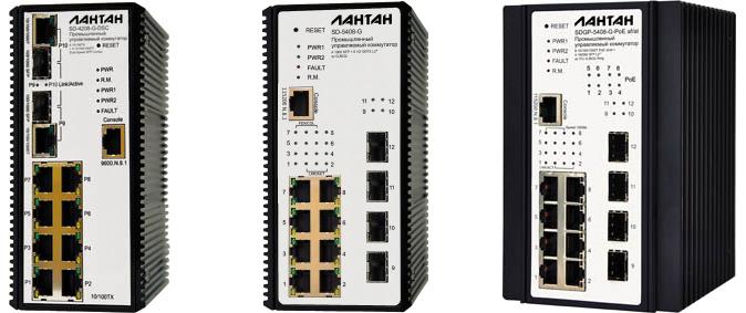 Промышленные управляемые Ethernet-коммутаторы «Лантан» SD-4208-G-DSC, SD-5408-G и SDGP-5408-G-PoE af/at