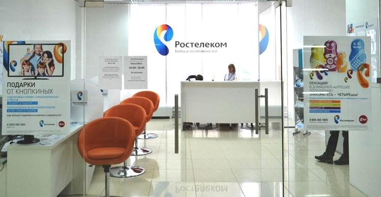 Фотографии «Ростелекома»