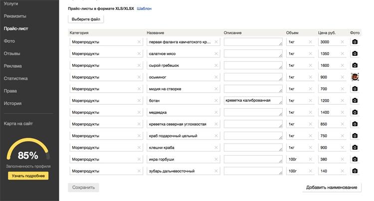 """«Яндекс.Карты» научились искать товары в ассортименте организаций"""""""