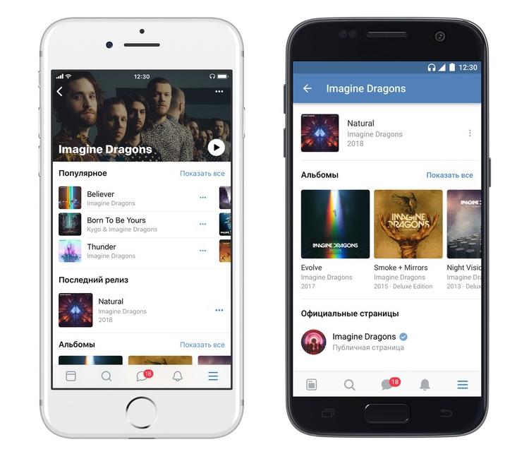 """«ВКонтакте» расширила возможности музыкальной платформы"""""""