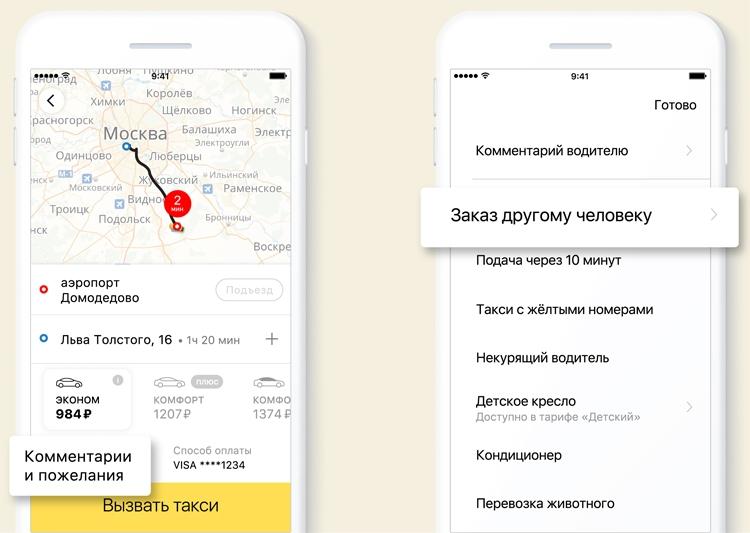"""«Яндекс.Такси» поможет заказать автомобиль другу"""""""
