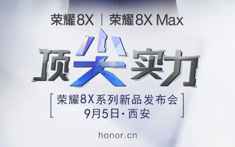 "Смартфоны Huawei Honor 8X и 8X Max дебютируют 5 сентября"""