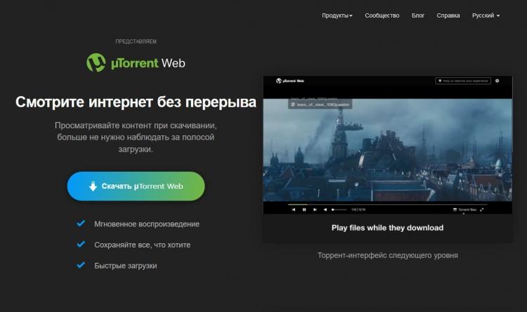 """µTorrent web — торрент-клиент для браузера с поддержкой просмотра torrent-видео"""""""
