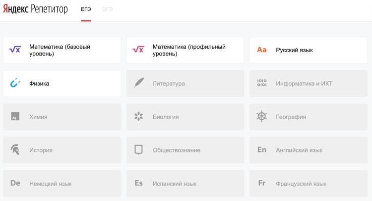 """Запущен новый сервис для школьников — «Яндекс.Репетитор»"""""""