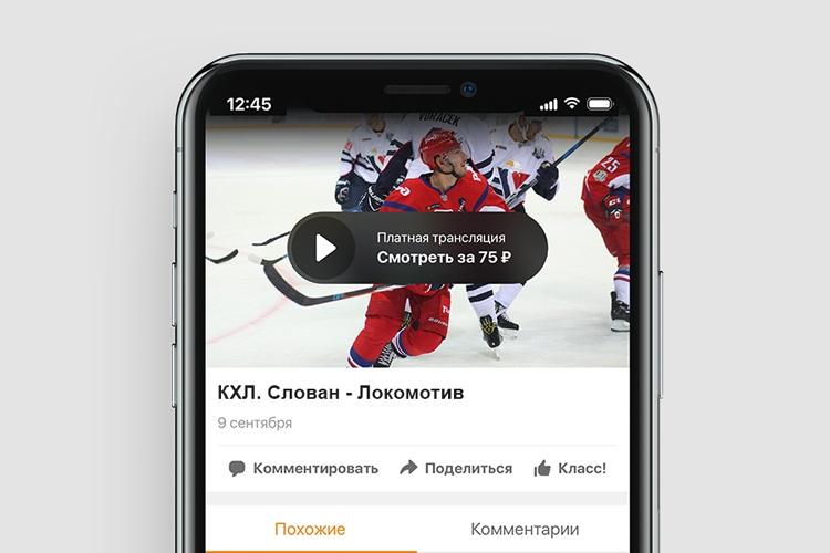 """В «Одноклассниках» появятся платные трансляции"""""""