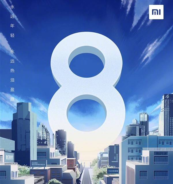 """Смартфон Xiaomi Mi 8 Youth Edition дебютирует 19 сентября"""""""