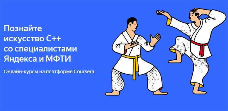 """МФТИ и «Яндекс» помогут освоить язык программирования C++"""""""