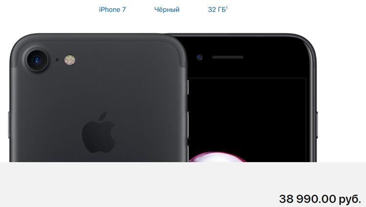 Столько стал стоить iPhone 7 после анонса новых смартфонов Apple