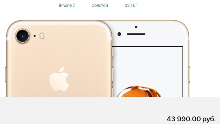 Столько стоил iPhone 7 в базовой конфигурации до 12 сентября