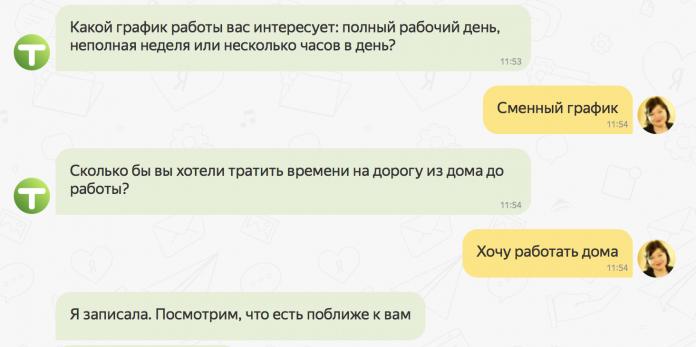 """«Яндекс» тестирует бота для поиска работы"""""""