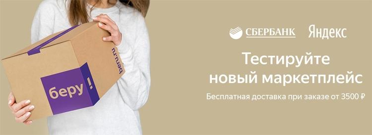 """«Сбербанк» и «Яндекс» начинают продавать еду через площадку «Беру»"""""""