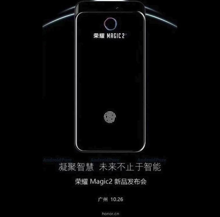"Анонс мощного смартфона Honor Magic 2 ожидается 26 октября"""