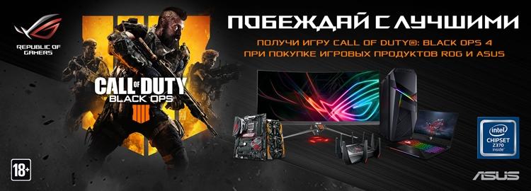 "ASUS ROG и Activision бесплатно раздадут коды активации игры Call of Duty: Black Ops 4"""