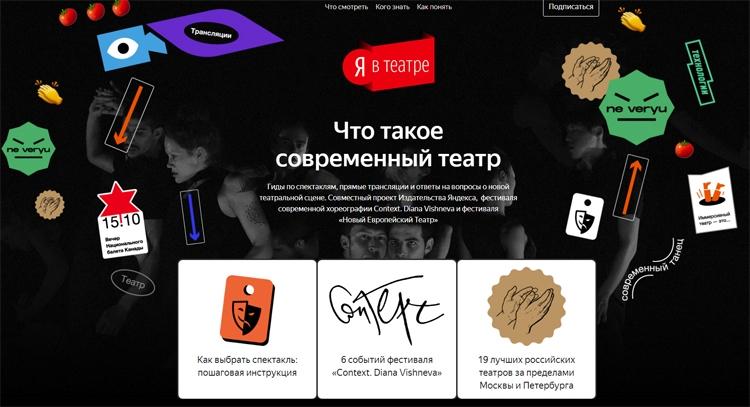 """«Я в театре»: новый культурный проект «Яндекса»"""""""