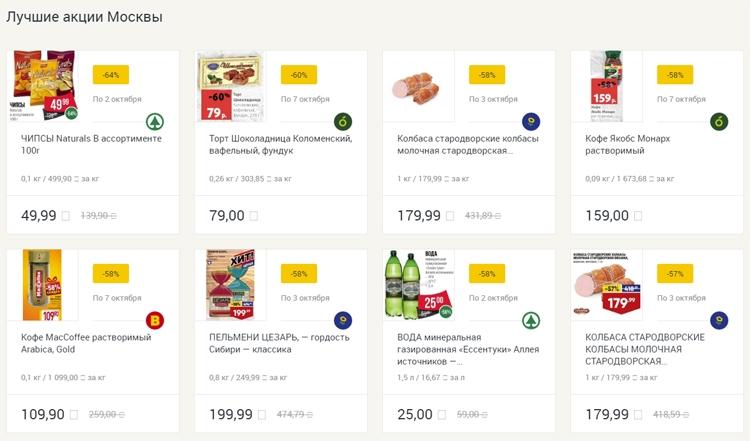 """Агрегатор скидок «Едадил» перешёл в собственность «Яндекса»"""""""