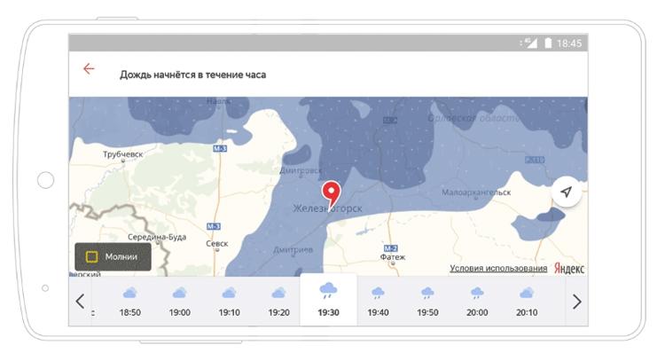 """«Яндекс» улучшил карту осадков за счёт спутниковых снимков"""""""