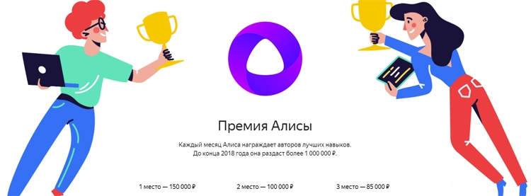 """«Яндекс» подарит разработчикам навыков для «Алисы» более миллиона рублей"""""""