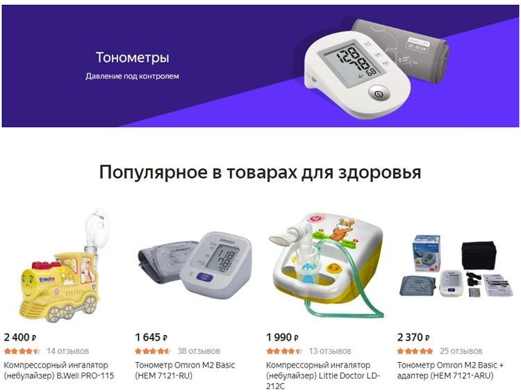 """Торговая площадка «Беру» начала продажи товаров для здоровья"""""""