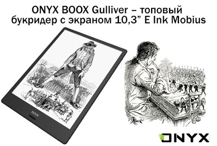 """В продажу выходит ONYX BOOX Gulliver с 10,3"""" «пластиковым» экраном E Ink"""