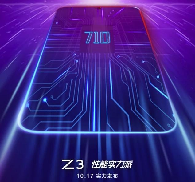 "Смартфон Vivo Z3 получит процессор Snapdragon 710 и технологию Dual Turbo"""