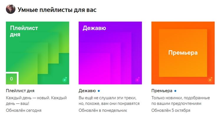 """«Яндекс.Музыка» внедрила «умные» плейлисты"""""""