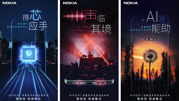 "Презентация очередной новинки Nokia намечена на 16 октября"""