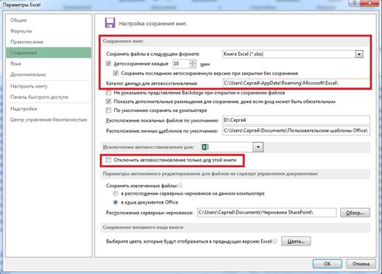 """4 способа восстановления повреждённого файла Excel"""""""