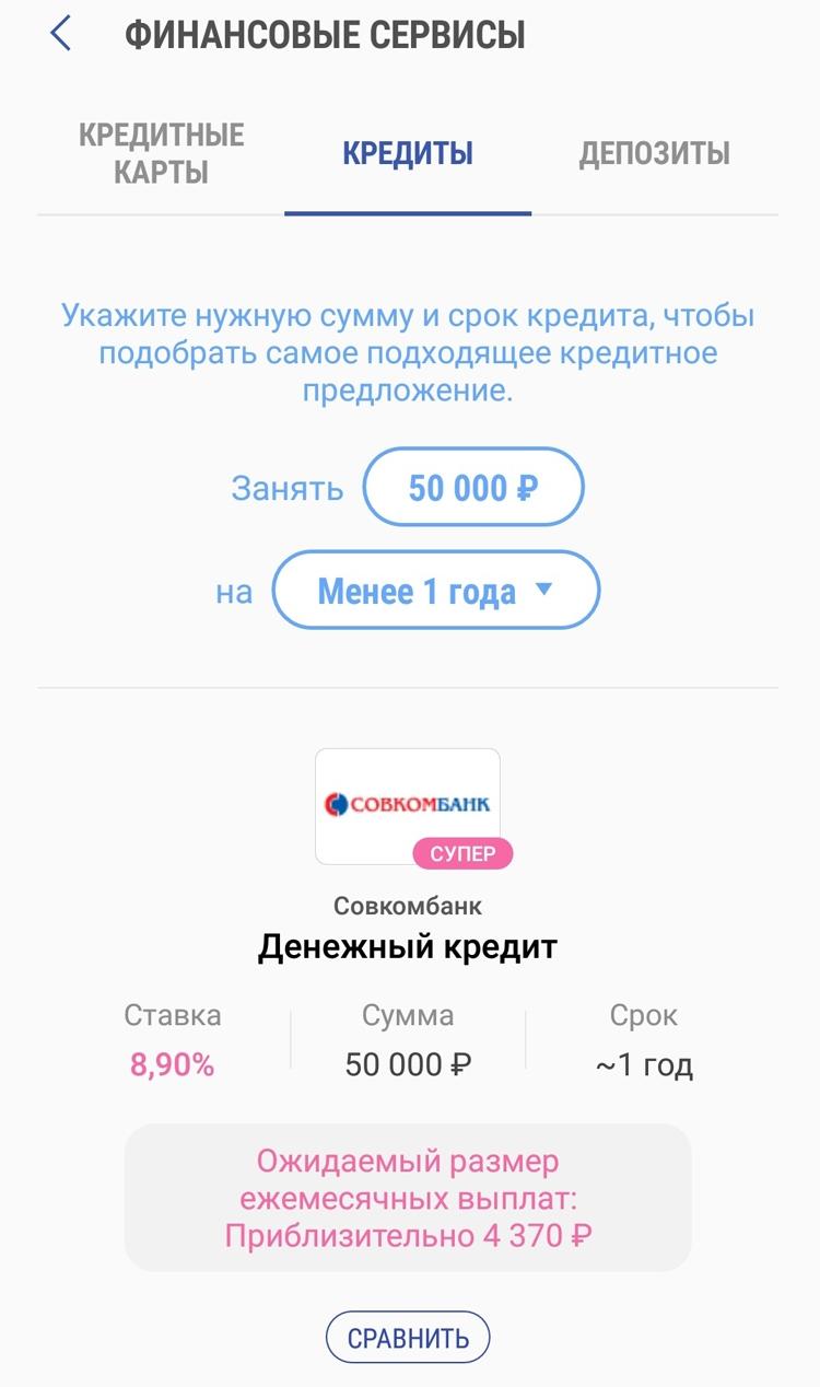 """Платформа Samsung Pay в России обзавелась каталогом финансовых сервисов"""""""