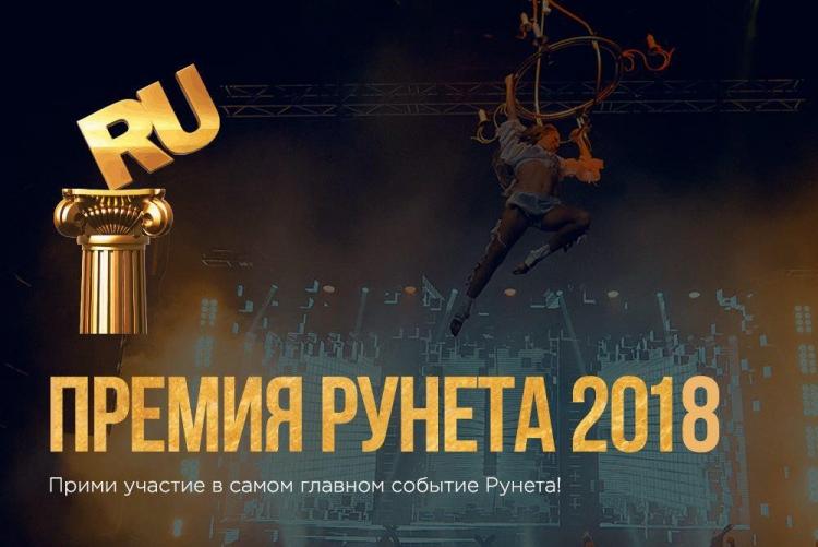 """Стартовало «Народное голосование Премии Рунета»"""""""