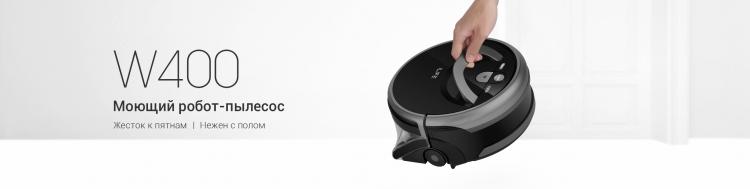 """ILIFE представил своего первого робота-полотёра ILIFE W400"""""""