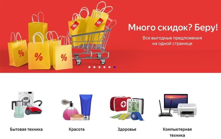 """«Сбербанк» и «Яндекс» завершили тестирование маркетплейса «Беру»"""""""