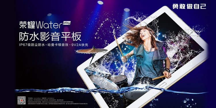 Планшет Huawei Honor WaterPlay 8