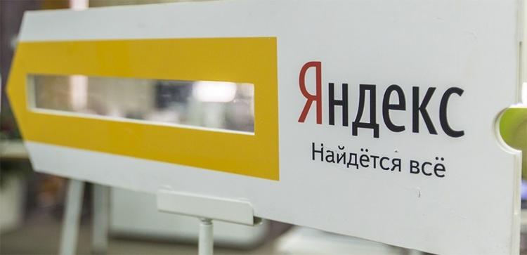 """«Яндекс» увеличил квартальную прибыль в пять раз"""""""
