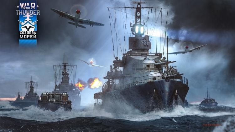 когда в игре вар тандер появятся корабли