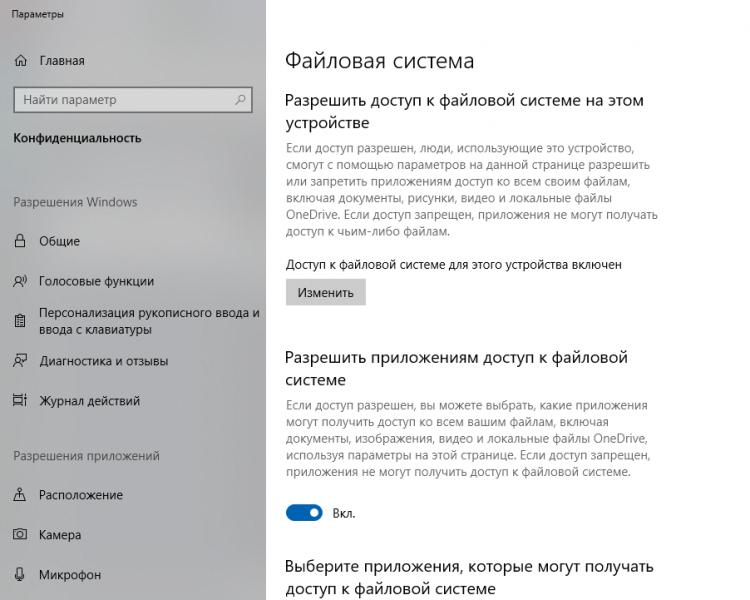 """ВWindows 10 приложения UWP могли получать доступ ко всем данным на диске"""""""