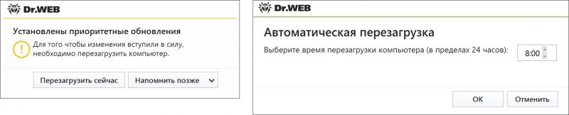 Настройка времени перезагрузки компьютера после установки приоритетных обновлений Dr.Web
